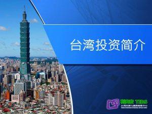 投资与移居台湾-01