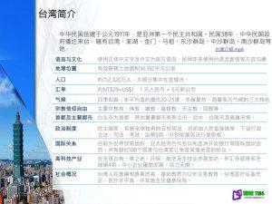 投资与移居台湾-02