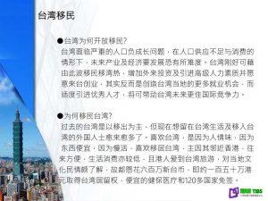 投资与移居台湾-03