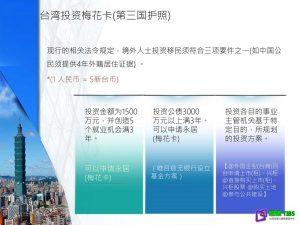 投资与移居台湾-04