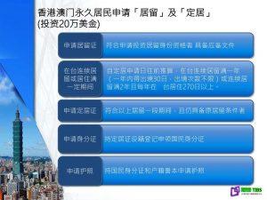 投资与移居台湾-06