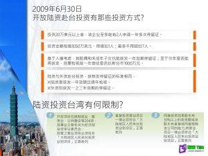 投资与移居台湾-07