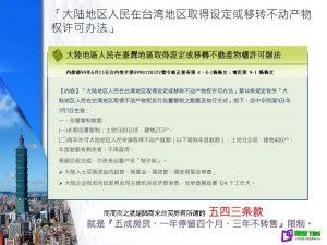 投资与移居台湾-08