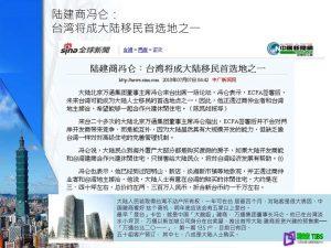 投资与移居台湾-09
