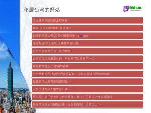 投资与移居台湾-10