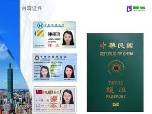 投资与移居台湾-11